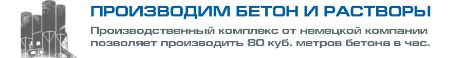 Бетон экспресс белоостров завода бетон иркутск